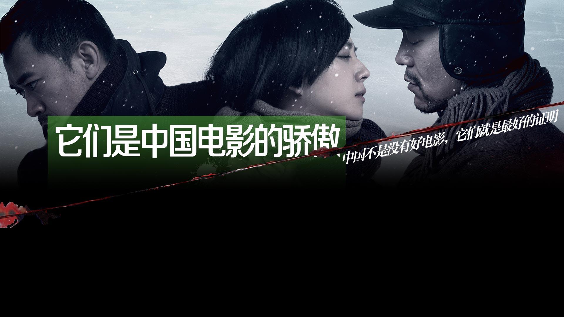 中国电影的骄傲
