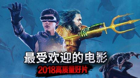 2018最受欢迎的电影
