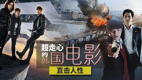 直击人性的韩国电影