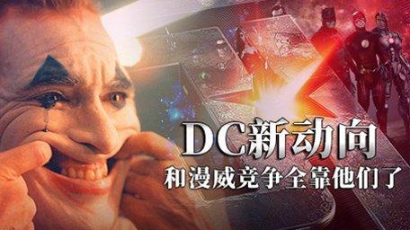 DC新动向