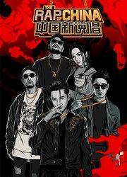 中国新说唱第2季